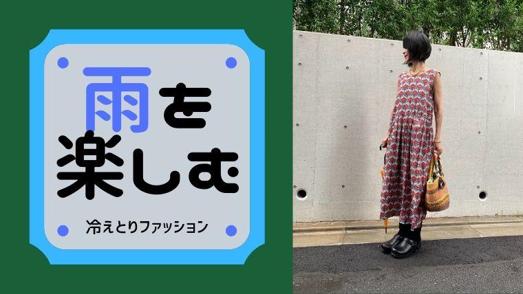 雨を楽しむ冷えとりファッション