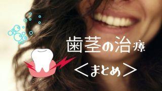 歯茎の治療