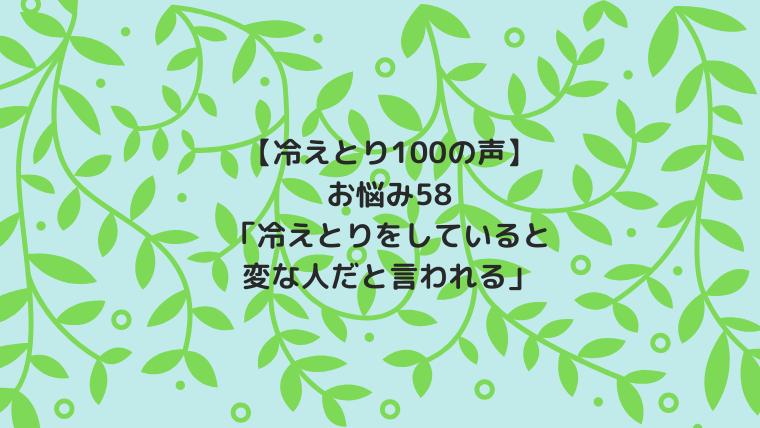 hietori100voice58
