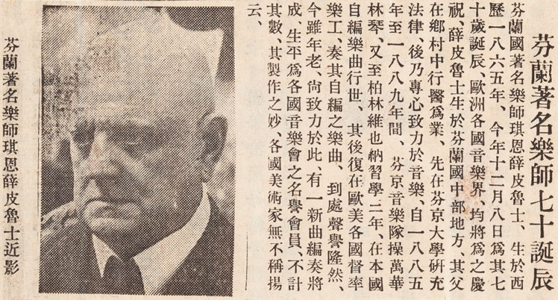 Article from a Shanghai newspaper in Chinese on the occasion of Jean Sibelius's 70th birthday in late 1935. Archive of the Finnish Ministry for Foreign Affairs Photo: Finnish National Gallery / Ainur Nasretdin