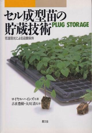 苗の貯蔵技術