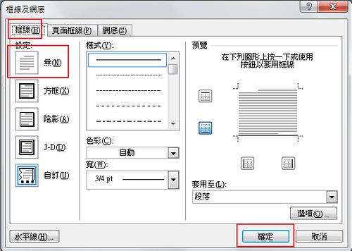 Word: 如何自動產生與刪除水平線/分隔線 - 研究生2.0