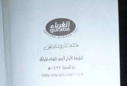 Zad Al-Mujahed