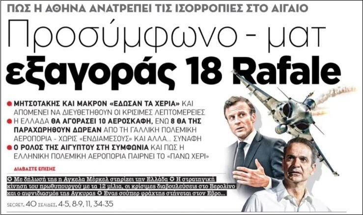 La Grèce recevra de l'Armée de l'Air française huit avions de combat Dassault Rafale d'occasion à titre gratuit…en lorgnant sur les F-35 US