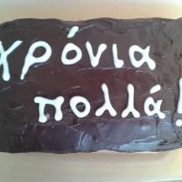 Linguistics Baking Part VII: Modern Greek