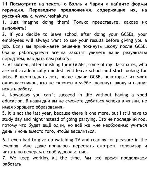 гдз по английскому языку учебник 7 класс кауфман перевод текстов с учебника