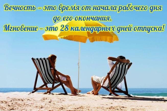 otpusk_tsitaty_4.jpg