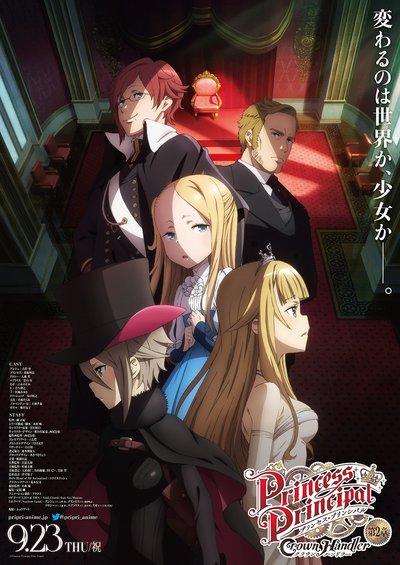62d0d1e0f36640988487b086cae9be0b 2nd Princess Principal Film to Open on September 23! | Tokyo Otaku Mode