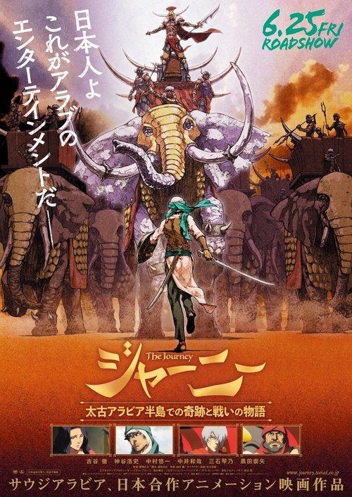 547b86a197254cf9aaa6de98363a1eef Saudi-Japanese Anime Film The Journey Releases Japanese Trailer!   Tokyo Otaku Mode
