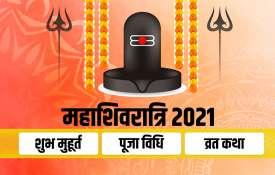 Mahashivratri 2021, फाल्गुन महीने के कृष्ण पक्ष की चतुर्दशी को महाशिवरात्रि का व्रत किया जाता है। इस- India TV Hindi