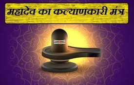 Mahashivratri 2021: महाशिवरात्रि पर करें महादेव के इस कल्याणकारी मंत्र का जाप, होगी हर इच्छा पूरी- India TV Hindi