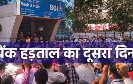 बैंक हड़ताल का...- India TV Hindi