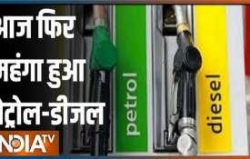 Petrol Price: पेट्रोल-डीजल के दाम में आज फिर बढोत्तरी, जानें कहां पहुंची लॉकडाउन में कीमत- India TV Hindi