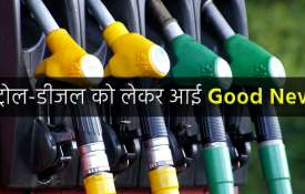 पेट्रोल डीजल की नई...- India TV Hindi