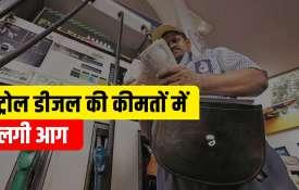 Petrol and Diesel...- India TV Hindi