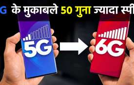 Samsung introduced 6G...- India TV Hindi