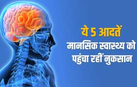 avoid these habits its bad for Mental Health- India TV Hindi