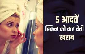 avoid these habits its bad for your skin- India TV Hindi
