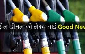Petrol Diesel Price: To be cheaper...- India TV Hindi
