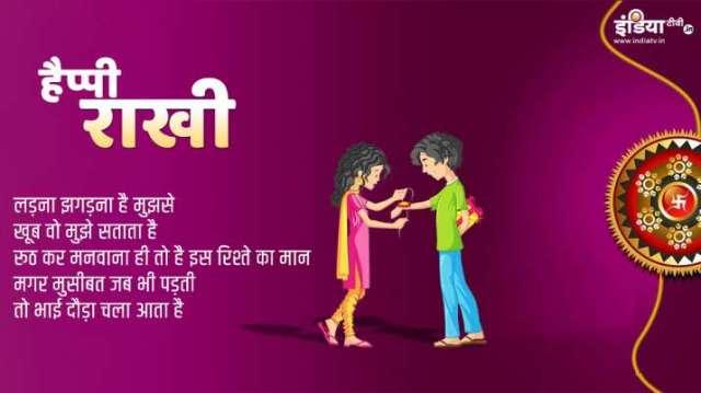 Raksha Bandhan 2020: रक्षाबंधन के पावन पर्व पर बहन-भाई एक-दूसरे को इन मैसेज और तस्वीरों के जरिए दे श