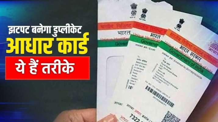 Aadhar Card Lost!  In 3 ...- India TV Paisa