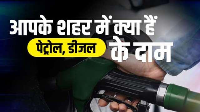 Petrol-Diesel Price: पेट्रोल डीजल...- India TV Paisa