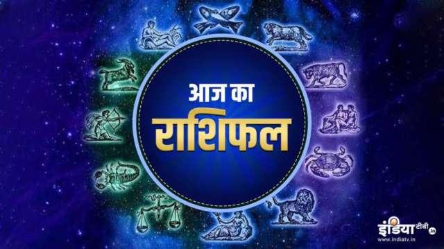 राशिफल 28 जुलाई: मंगलवार को लग रहे हैं खास योग, मेष सहित इन राशियों को मिलेगा धनलाभ- India TV Hindi