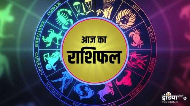 राशिफल 30 जुलाई- India TV Hindi