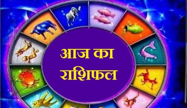 राशिफल 29 जुलाई- India TV Hindi