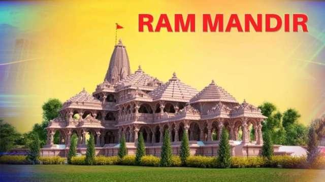 ram mandir fund collection drive