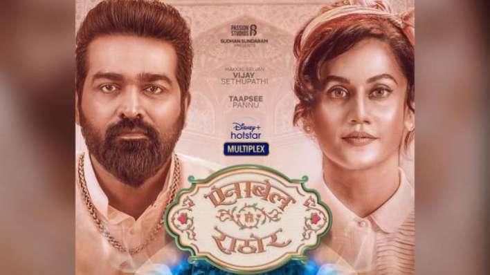 एनाबेले सेतुपति: तापसी पन्नू, विजय सेतुपति की फिल्म डिज्नी प्लस हॉटस्टार पर सितंबर में रिलीज होगी