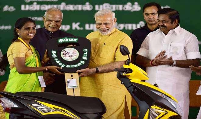 pradhan mantri amma scooter yojana images के लिए इमेज परिणाम