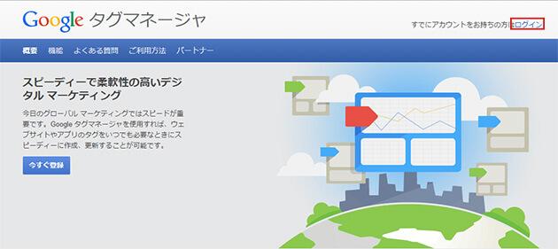 Googleタグマネージャ