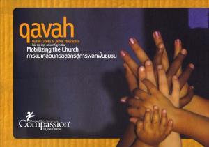 ปก-qavah_การขับเคลื่อนคริสตจักรสู่การพลิกฟื้นชุมชน