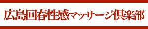 広島性感エステ|広島回春性感マッサージ倶楽部