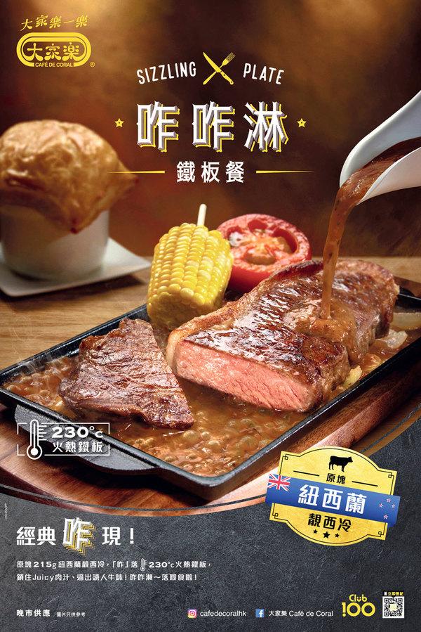 大家樂 流行經典50年 港人回憶升級滋味   U Food 香港餐廳及飲食資訊優惠網站