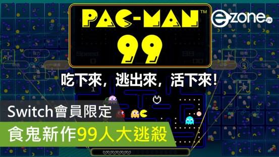 [Juego clásico]新的99人大逃杀大逃亡动画游戏-电子竞技有限公司-ezone.hk-游戏