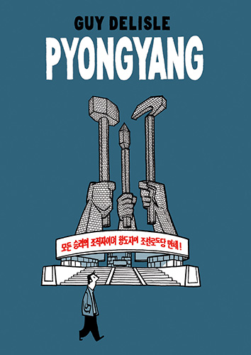 The cover of Pyongyang, by Guy Delisle.
