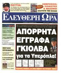 Πρωτοσέλιδο εφημερίδας Ελεύθερη Ώρα