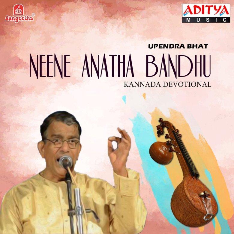 tidal: listen to neene anatha bandhu on tidal