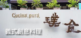 台北》捷運忠孝敦化站 璞食 Cucina pura 創意健康義式料理