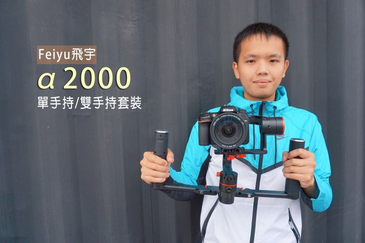 評測》微電影必備!Feiyu 飛宇 a2000 單眼相機穩定器|開箱、測試