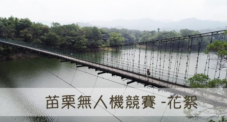 Vlog 紀錄》Taiwan Miaoli – 心旅行、新體驗「從空中看苗栗」無人機攝影競賽
