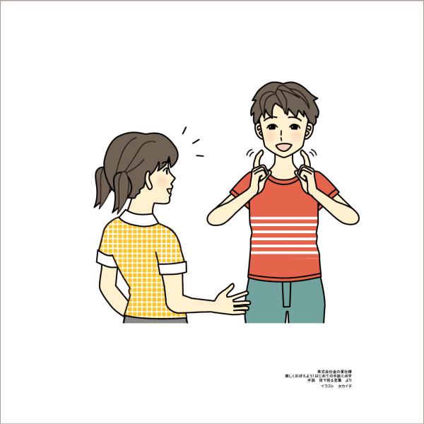 書籍挿入イラスト手話する子供たち