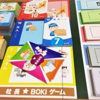 社長BOKIゲーム