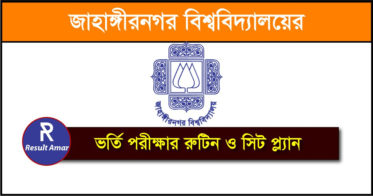 Jahangirnagar University Admission Routine