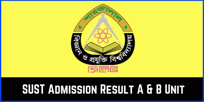 SUST admission test result