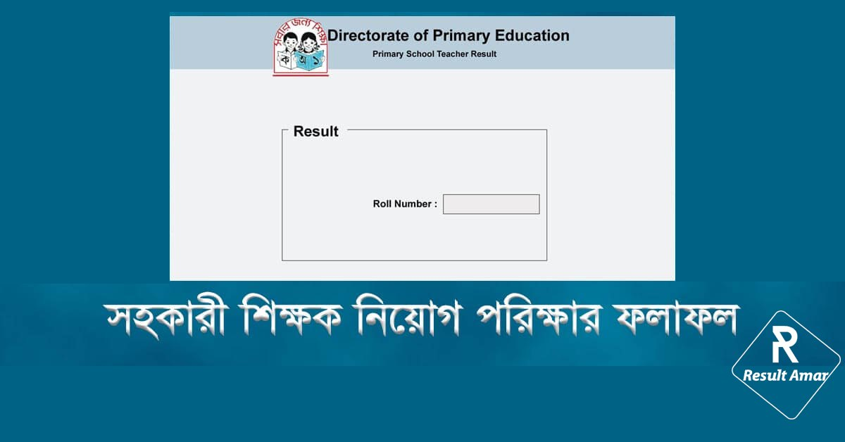 Primary assistant teacher exam result