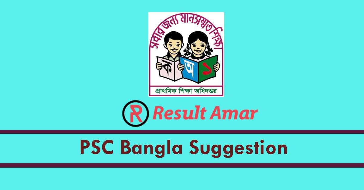 PSC Bangla Suggestion