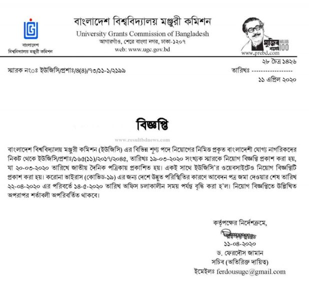 Re circular of UGC 2020